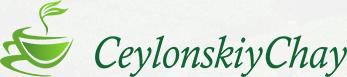 «CeylonskiyChay»